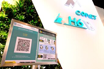 "The URA displays the ""LeaveHomeSafe"" QR codes at one of its public facilities H6 CONET."